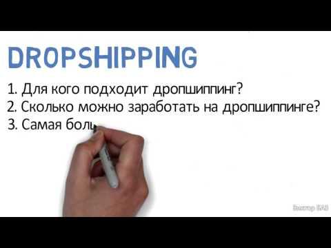Дропшиппинг (Dropshipping). Что это и как работает?