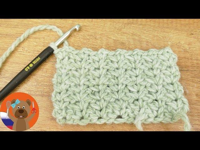 Узор Мини-птичка | Простое вязание из столбиков без накида и воздушных петель Учимся вязать крючком