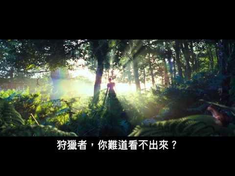 《公主與狩獵者》童話改編篇