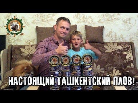 Ташкентский плов/Пальчики оближешь!