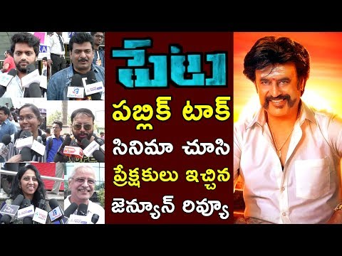 Peta (Petta) Movie Public Talk || Peta (Petta) Telugu Movie Public Response || Rajinikanth || 2018