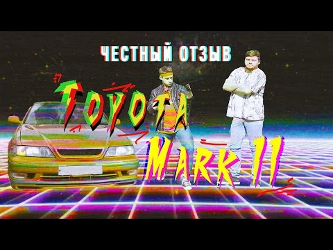 ЧЕСТНЫЙ ОТЗЫВ: TOYOTA MARK II (неоновое прошлое)