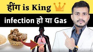 407-Hing Is King: Infection Yo Gas: 100 Rogo Ki 1 Dawa   हींग Is King खाओ और रोग भगाओ
