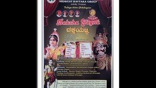 Daksha Yajna - Yakshagana - Part 1 of 2