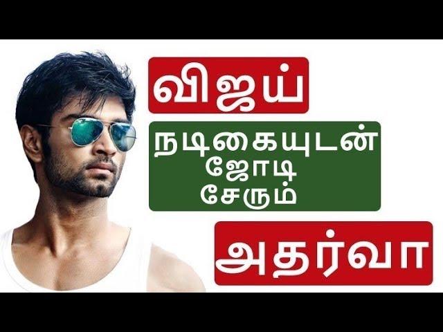 Vijay herione to pair with atharva | Vijay62 Title | Thala Ajith | Tamil Latest news