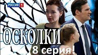 Осколки 8 серия! сериал 2018