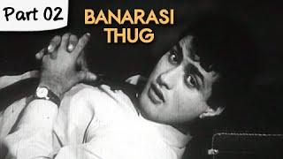 Banarasi Thug - Part 02/13 - Super Hit Classic Romantic Hindi Movie - Manoj Kumar