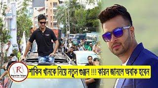 Shakib Khan ke Niye Notun Gunjon   karon Janle Obak Hoben   Bangla News