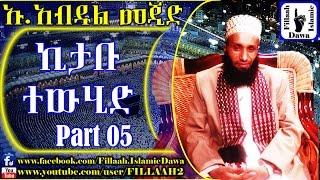 Kitabu Tawhid ~ Ustaz Abdulmejid Hussein | Part 05