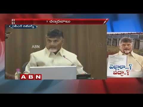 Babli Agitation Case | will Chandrababu Attend Dharmabad Court ?