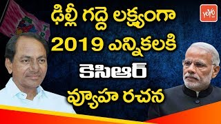 Telangana CM KCR Strategy For 2019 Elections is Targeting Delhi | PM Modi