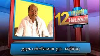 23RD MAY 12PM MANI NEWS