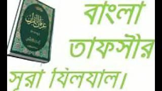 Bangla tafsir Surah Jiljal 99 by Sheikh Motiur Rahman Madani