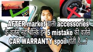 इन 5 mistake की वजेसे आपकी car warranty spoil हो सकती है aftermarket parts से warranty को खतरा है?