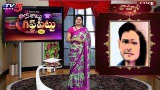 ఫోన్ కొట్టు గిఫ్ట్ పట్టు | Phone Kottu Gift Pattu | Snehitha | 19th Oct 2018