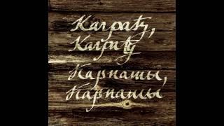 Karpaty, Karpaty (Карпаты, Карпаты)