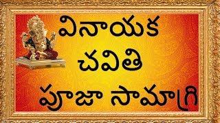 Vinayaka Chaviti Puja Samagri వినాయక చవితికి ఏమేమి కావాలి