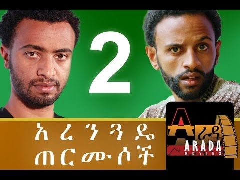 New Ethiopian Movie - Hulet Arenguade Termusoch 2016 (ሁለት አረንጏዴ ጠርሙሶች ሙሉ ፊልም)