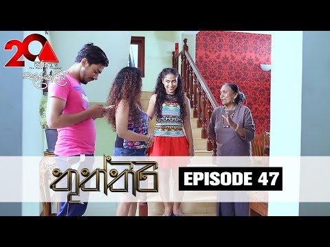 Thuththiri | Episode 47 | Sirasa TV 16th August 2018 [HD]