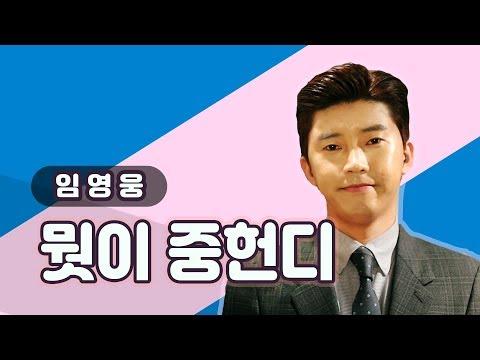 Download Lagu ★ 임영웅 -  뭣이중헌디 ★ (ENG/JPN).mp3