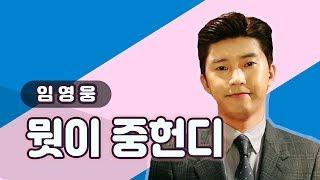 ★ 임영웅 -  뭣이중헌디 ★ ENG/JPN