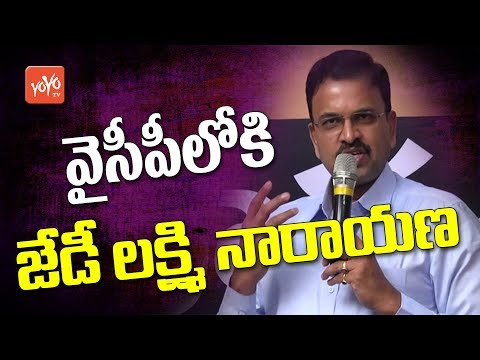JD Lakshmi Narayana To Join Ysrcp | YS Jagan | CBI | AP Politics | YOYO TV Channel