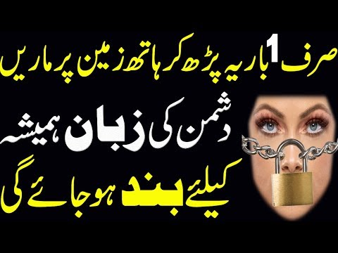 zuban bandi ka wazifa | dushman ka muh band karne ka wazifa | wazifa for destroy enemy