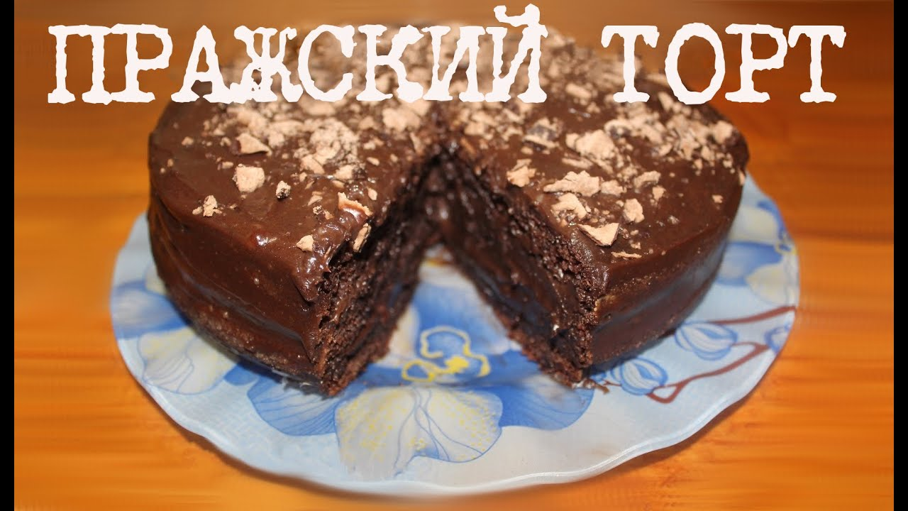Рецепт настоящего торта прага пошагово