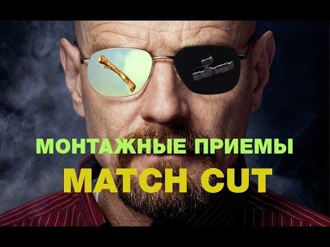 Match Cut -  приемы монтажа