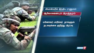 Indian army strikes terrorists in Myanmar | India | News7 Tamil