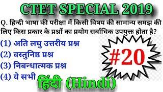 CTET SPECIAL || हिंदी के 30 अति महत्वपूर्ण प्रश्न || प्रैक्टिस सेट - 20 || Online Study With Dk
