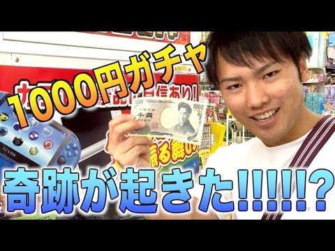 1000円ガチャでまさかの奇跡が...!!!!!?
