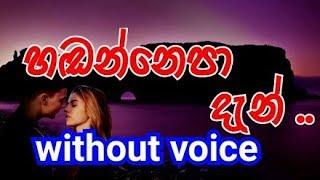 Hadannepa Dan Karaoke (without voice) හඬන්නෙපා දැන්