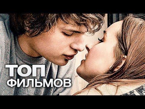 10 ФИЛЬМОВ, СЦЕНАРИЙ КОТОРЫХ ПИСАЛА САМА ЖИЗНЬ!