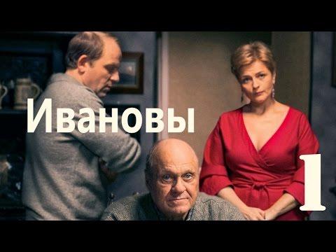 Ивановы - Серия 1/ 2016 / Сериал / HD 1080p