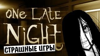 СТРАШНЫЕ ИГРЫ - One Late Night