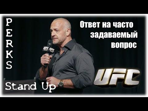 UFC 2 Гайд.Какие перки(PERKS) я ставлю в Ultimate team играя в Стойке(Stand Up) и телосложение!!!