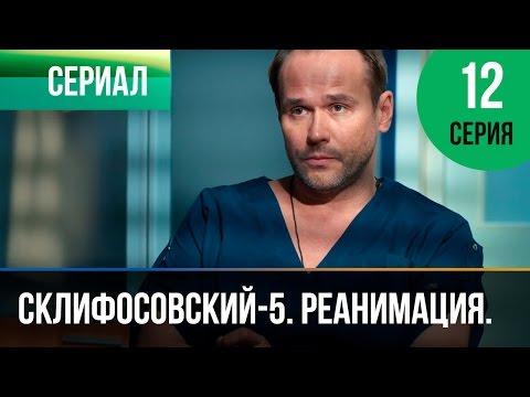 ▶️ Склифосовский Реанимация - 5 сезон 12 серия - Склиф - Мелодрама | Русские мелодрамы