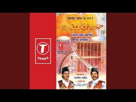 Hazrat Umar Farukh Ka Insaaf video