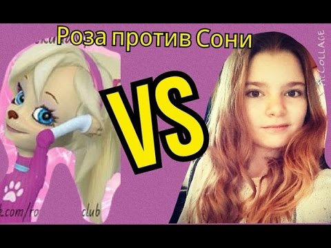 Small play#2 Соня Small .VS.  Роза Барбоскина!