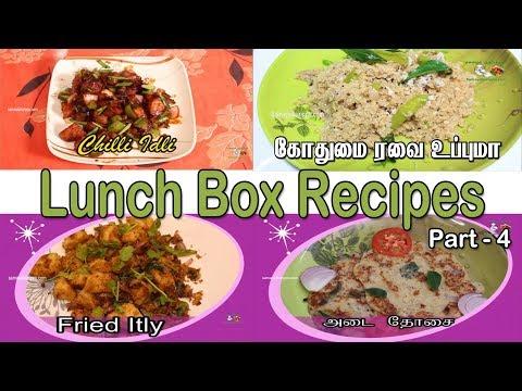 Lunch box recipes  in Tamil -4 | லன்ச் பாக்ஸ் சமையல்-4 | Samayal in Tamil