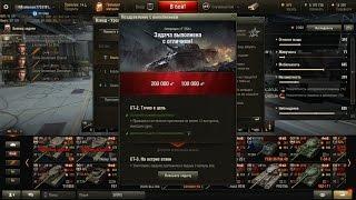 [World of Tanks] ЛБЗ CТ-2 Точно в цель на Lorraine 40 t и 200000 серебра