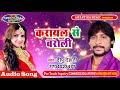 करायल से बरौली    Karayal Se Barauli    Deepu Dehati    Latest Bhojpuri Geet 2017