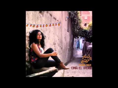 Dina El Wedidi Ft. Gilberto Gil -  El Leil | دينا الوديدي وجيبلرتو جيل - الليل
