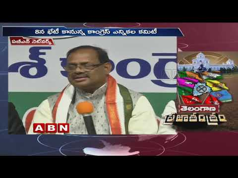 Congress to finalise candidates for remaining 43 seats today | ABN Telugu