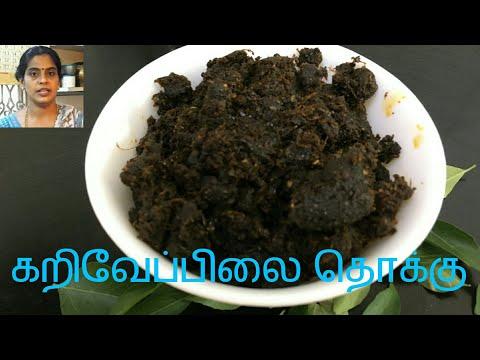 கறிவேப்பிலை தொக்கு Karuveppilai Thokku