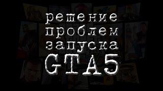 Решение проблем запуска GTA5 (3dm) (Активация, китайский язык, запуск regedit, обход Social club)