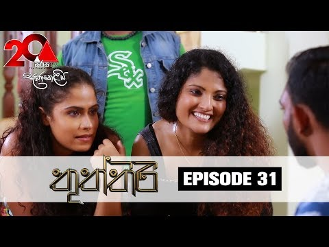 Thuththiri Sirasa TV 24th July 2018 Ep 31 [HD]
