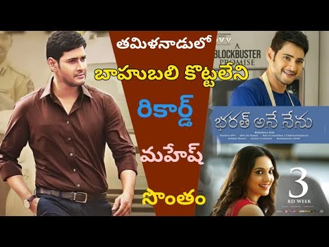 Mahesh Babu Bharat Ane Nenu Movie Tamil Nadu Collections