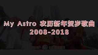 My Astro农历新年贺岁歌曲 (2008-2018)